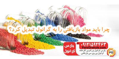 مواد گرانول بازیافتی